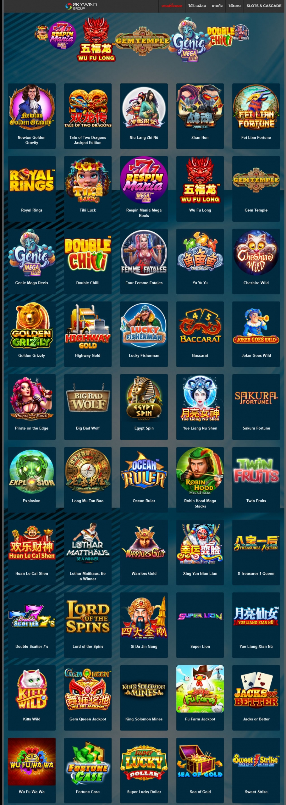 สล็อต skywind slot game list 1